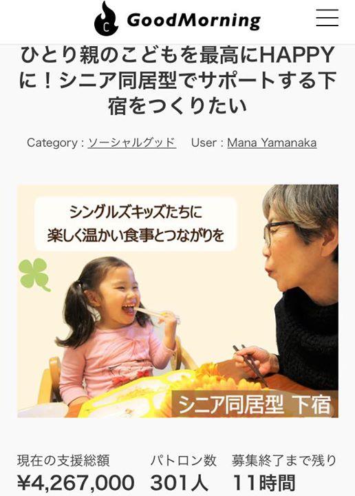 【本日クラウドファンディング最終日】