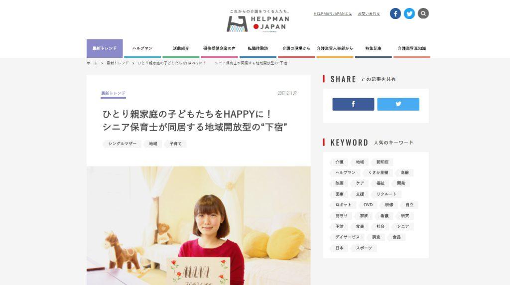 【HELPMAN JAPAN WEBサイト 記事掲載】