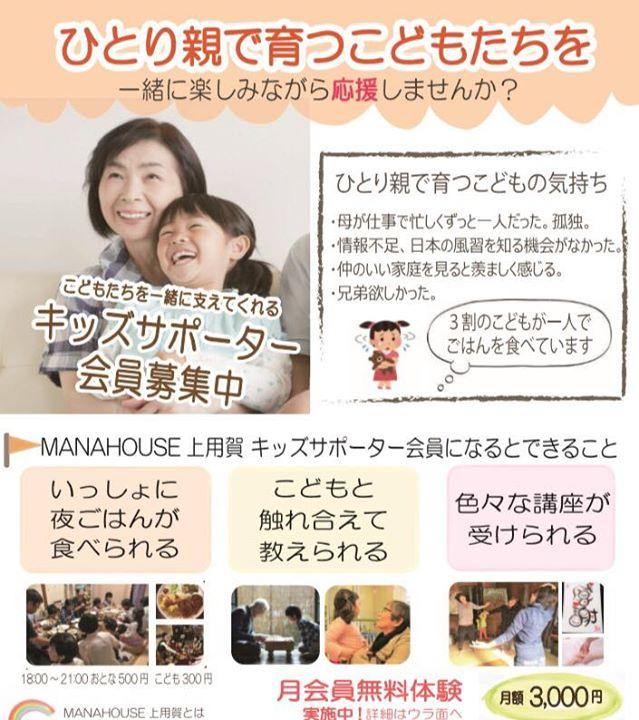 【2月からキッズサポーター会員募集!】