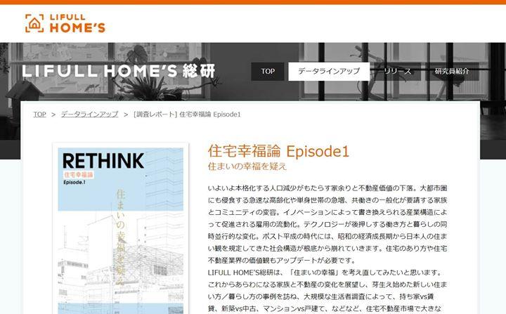 【記事掲載:「住宅幸福論 Episode1 住まいの幸福を疑え」にご掲載いただきました!】