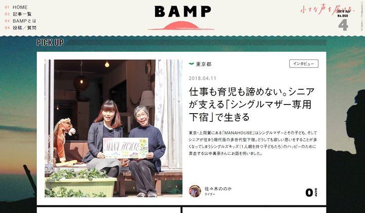 【記事掲載:小さな声を届けるウェブマガジン「BAMP」にご掲載いただきました!】