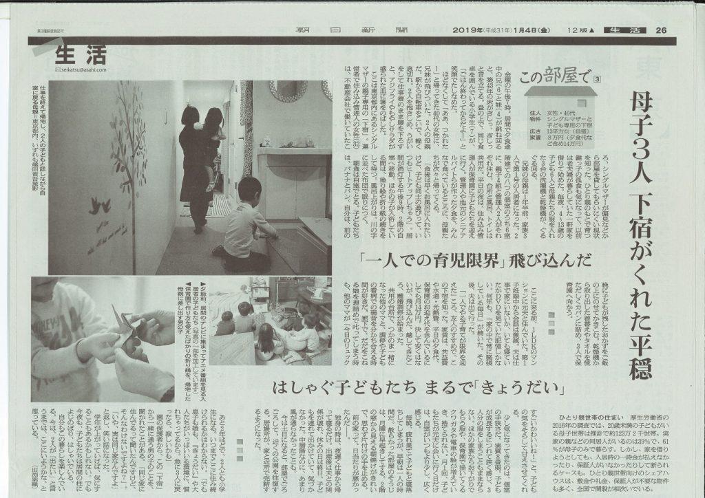 2019.1.4 朝日新聞、読売新聞 掲載