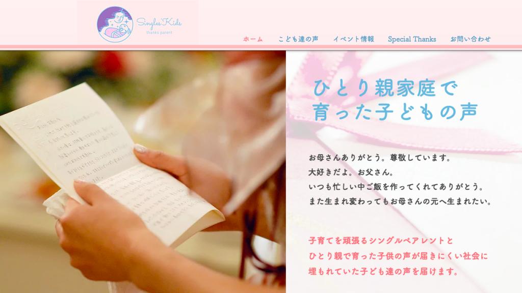 【新プロジェクト・WEB制作スタート★シングルマザーが取材執筆!】